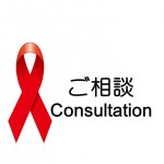 HIV/AIDSに関する相談窓口