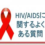 HIV/AIDSに関するよくある質問