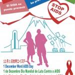 HIV啓発ポスター 2014年版