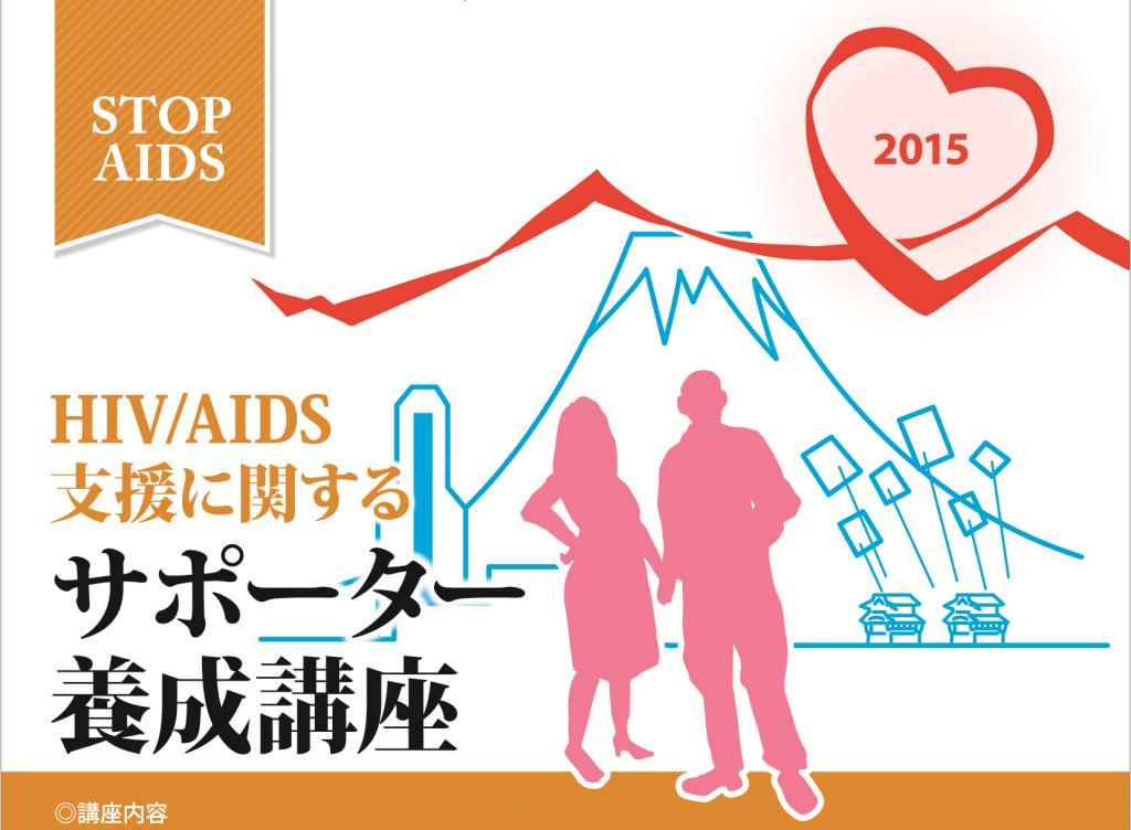 HIV/AIDS支援サポーター養成講座in浜松